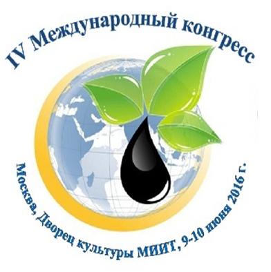 IV Международный конгресс  9-10 июня 2016 г. в Москве во Дворце культуры МИИТ