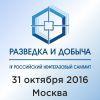 IV Российский Нефтегазовый Саммит «Разведка и Добыча», 31 октября 2016 г., Москва