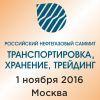 III Российский Нефтегазовый Саммит «Транспортировка, хранение, трейдинг», 01 ноября 2016 г., Москва