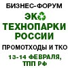 ОБЩЕРОССИЙСКИЙ БИЗНЕС-ФОРУМ ЭКОТЕХНОПАРКИ РОССИИ 13-14 ФЕВРАЛЯ, МОСКВА, ТПП РФ