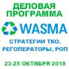 23-25 октября 2018 года МОСКВА, КВЦ «Сокольники»,  Павильон 4, зал №1,